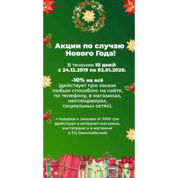Завершена! Новогодние скидки и подарки до 08.01.2020